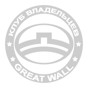 Наклейка Клуб владельцев Great Wall